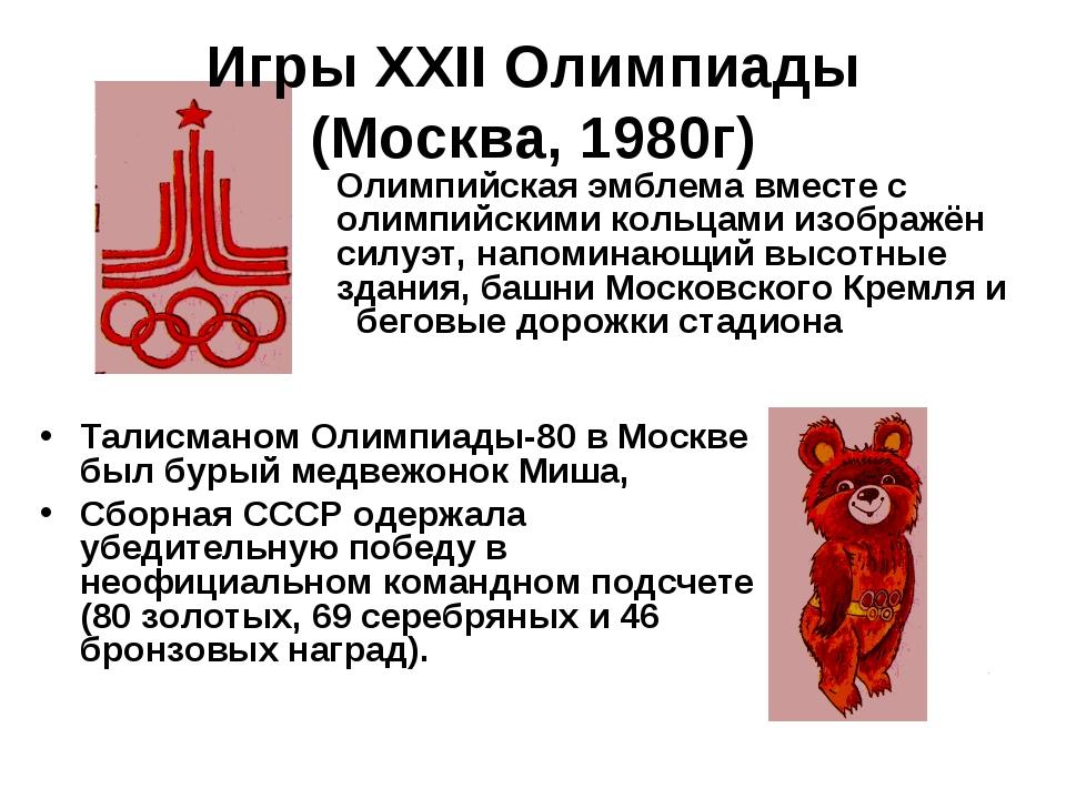 Игры ХХII Олимпиады (Москва, 1980г) Олимпийская эмблема вместе с олимпийски...