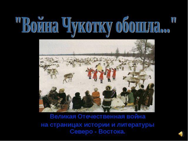 Великая Отечественная война на страницах истории и литературы Северо - Востока.