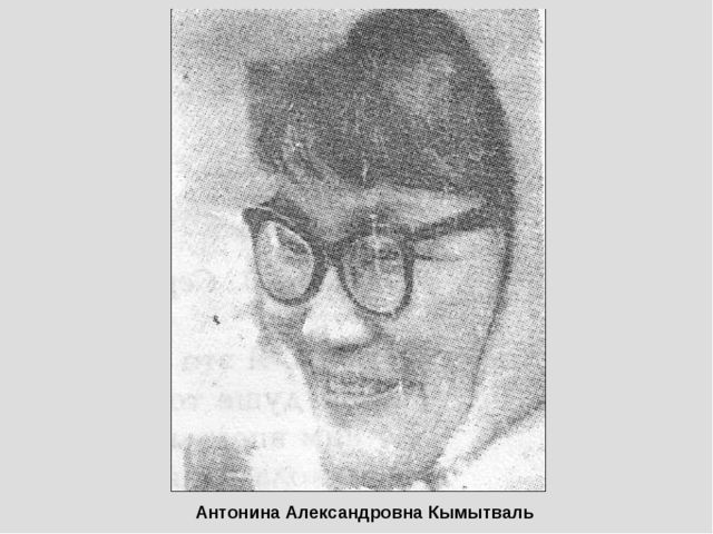 Антонина Александровна Кымытваль