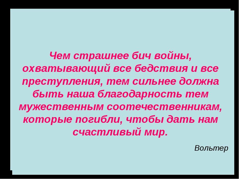 Цель урока: Рассказать о героическом подвиге в годы Великой Отечественной вой...
