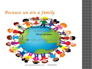 Because we are a family `````````````````````````````````````````````````````
