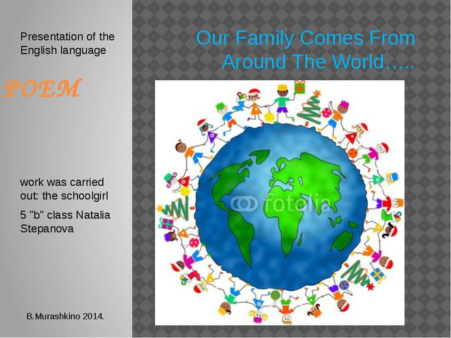 POEM Our Family Comes From Around The World….. work was carried out: the scho...