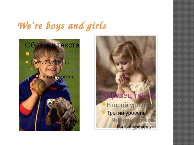 We`re boys and girls