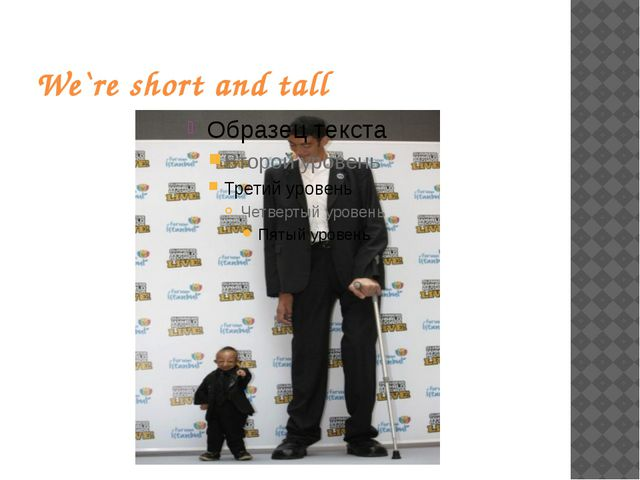 We`re short and tall