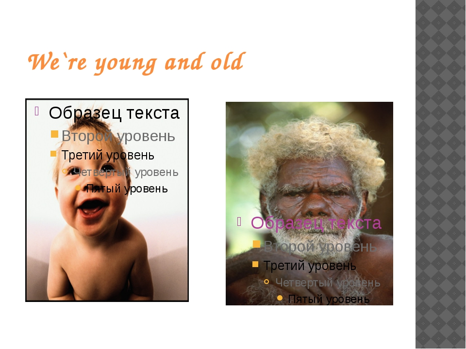 We`re young and old