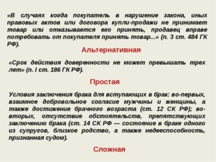 «Срок действия доверенности не может превышать трех лет» (п. I ст. 186 ГК РФ)