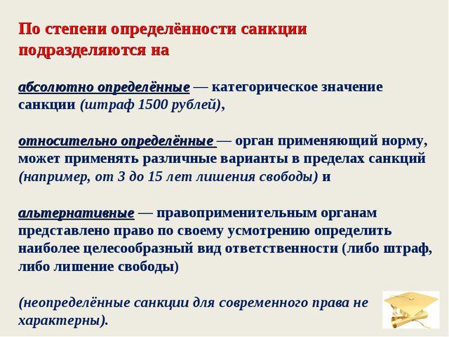 По степени определённости санкции подразделяются на абсолютно определённые—...