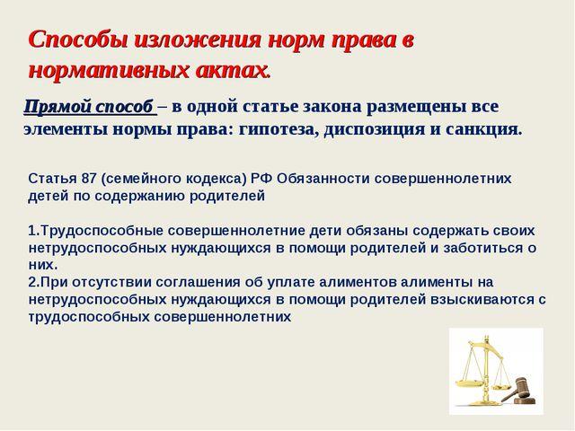 Способы изложения норм права в нормативных актах. Прямой способ – в одной ста...