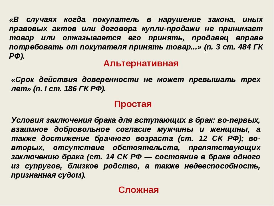«Срок действия доверенности не может превышать трех лет» (п. I ст. 186 ГК РФ)...