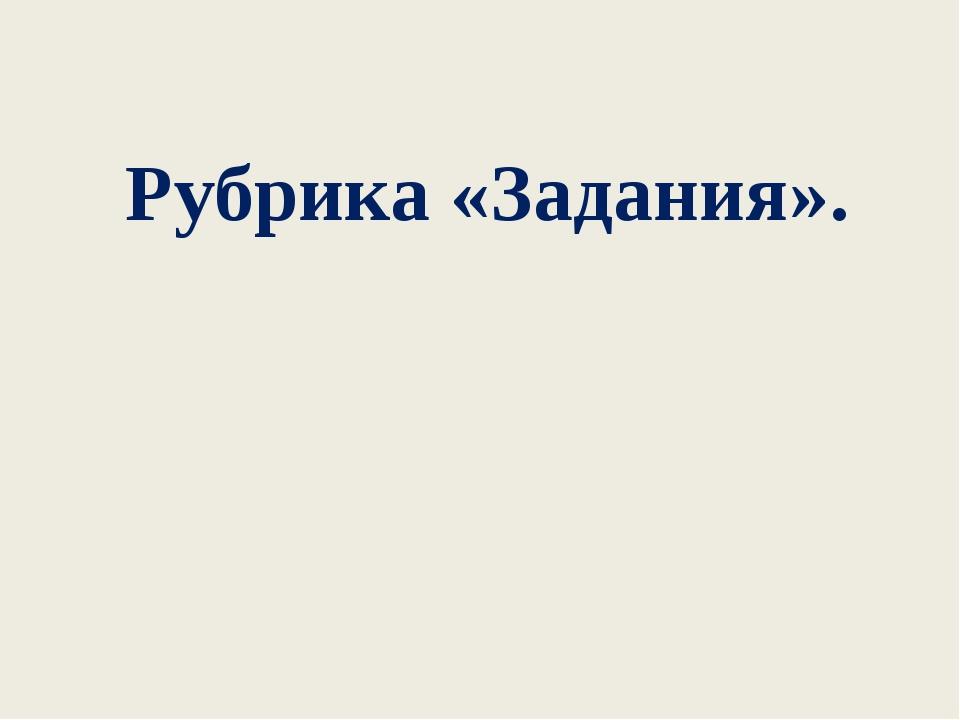 Рубрика «Задания».