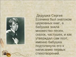 Дедушка Сергея Есенина был знатоком церковных книг, а бабушка знала множеств