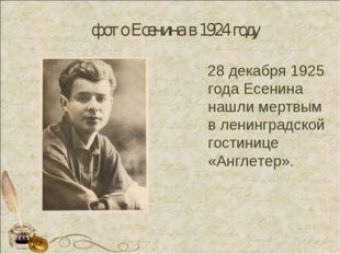 фото Есенина в 1924 году 28 декабря1925 годаЕсенина нашли мертвым в ленингр