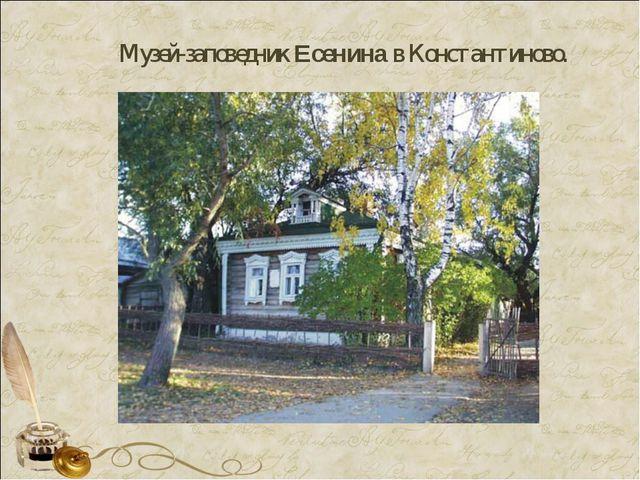 Музей-заповедникЕсенинавКонстантиново.