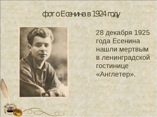 фото Есенина в 1924 году 28 декабря1925 годаЕсенина нашли мертвым в ленингр...