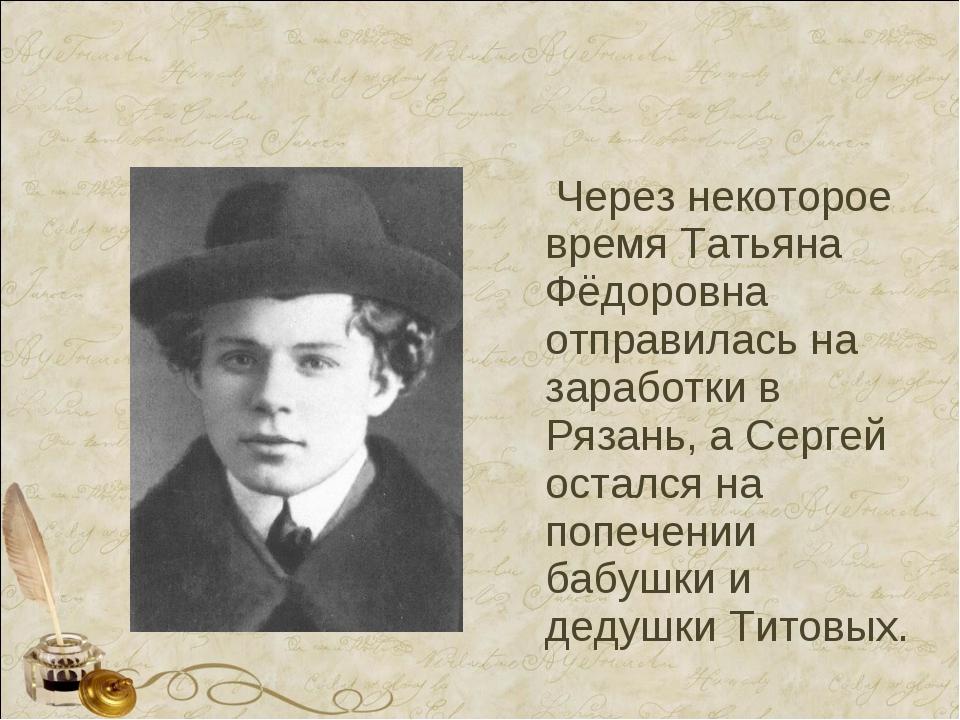Через некоторое время Татьяна Фёдоровна отправилась на заработки в Рязань, а...