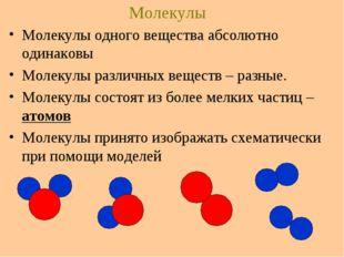 Молекулы Молекулы одного вещества абсолютно одинаковы Молекулы различных веще