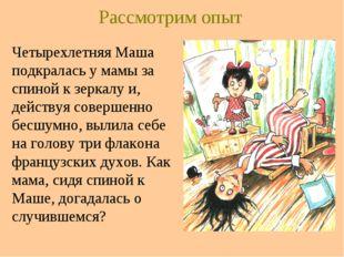Рассмотрим опыт Четырехлетняя Маша подкралась у мамы за спиной к зеркалу и, д