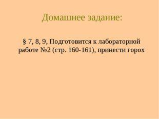 Домашнее задание: § 7, 8, 9, Подготовится к лабораторной работе №2 (стр. 160-