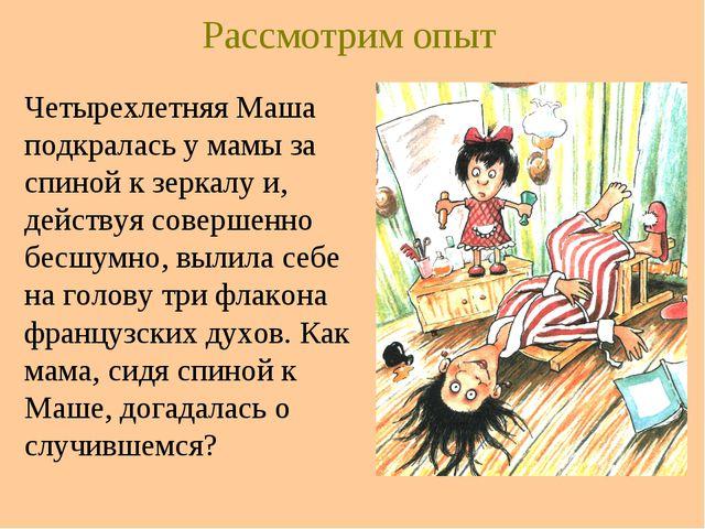 Рассмотрим опыт Четырехлетняя Маша подкралась у мамы за спиной к зеркалу и, д...
