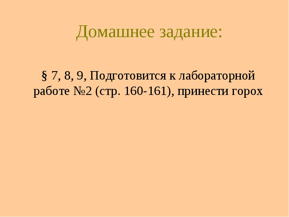 Домашнее задание: § 7, 8, 9, Подготовится к лабораторной работе №2 (стр. 160-...