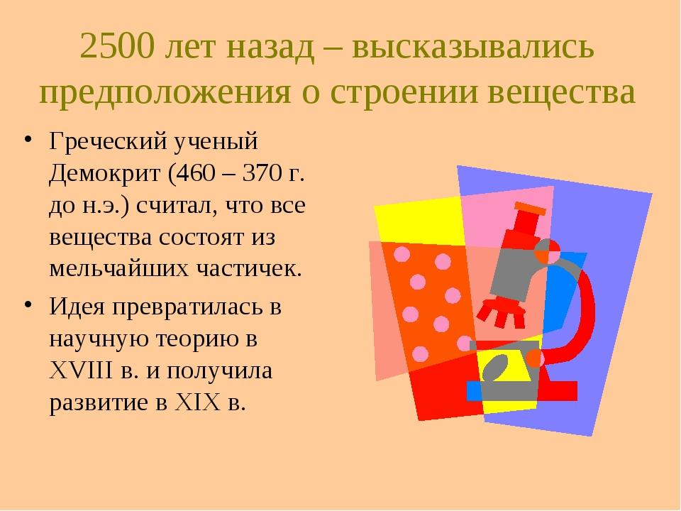 2500 лет назад – высказывались предположения о строении вещества Греческий уч...
