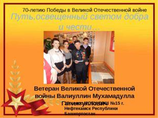 70-летию Победы в Великой Отечественной войне Путь,освещенный светом добра и