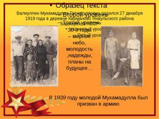 30-е годы – мирное небо, молодость,надежды, планы на будущее… В 1939 году мо