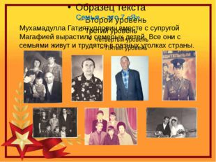 Семья – это 7 «Я» Мухамадулла Гатиятуллович вместе с супругой Магафией вырас