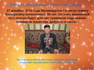 27 декабря 2014 года Мухамадулле Гатиятулловичу Валиуллину исполнилось 95 ле