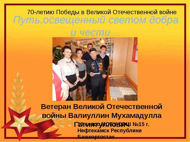 70-летию Победы в Великой Отечественной войне Путь,освещенный светом добра и...