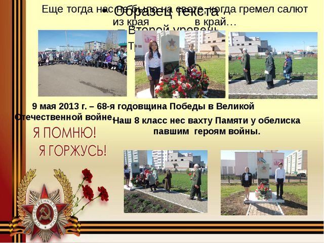 9 мая 2013 г. – 68-я годовщина Победы в Великой Отечественной войне. Наш 8 к...