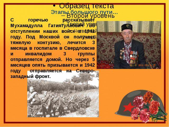 Этапы большого пути… С горечью рассказывает Мухамадулла Гатиятуллович об отс...