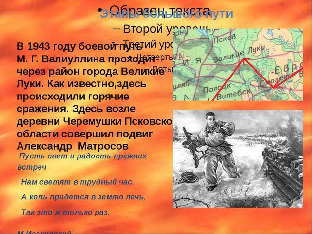 В 1943 году боевой путь М. Г. Валиуллина проходит через район города Великие...