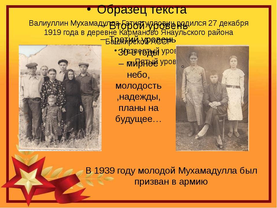 30-е годы – мирное небо, молодость,надежды, планы на будущее… В 1939 году мо...