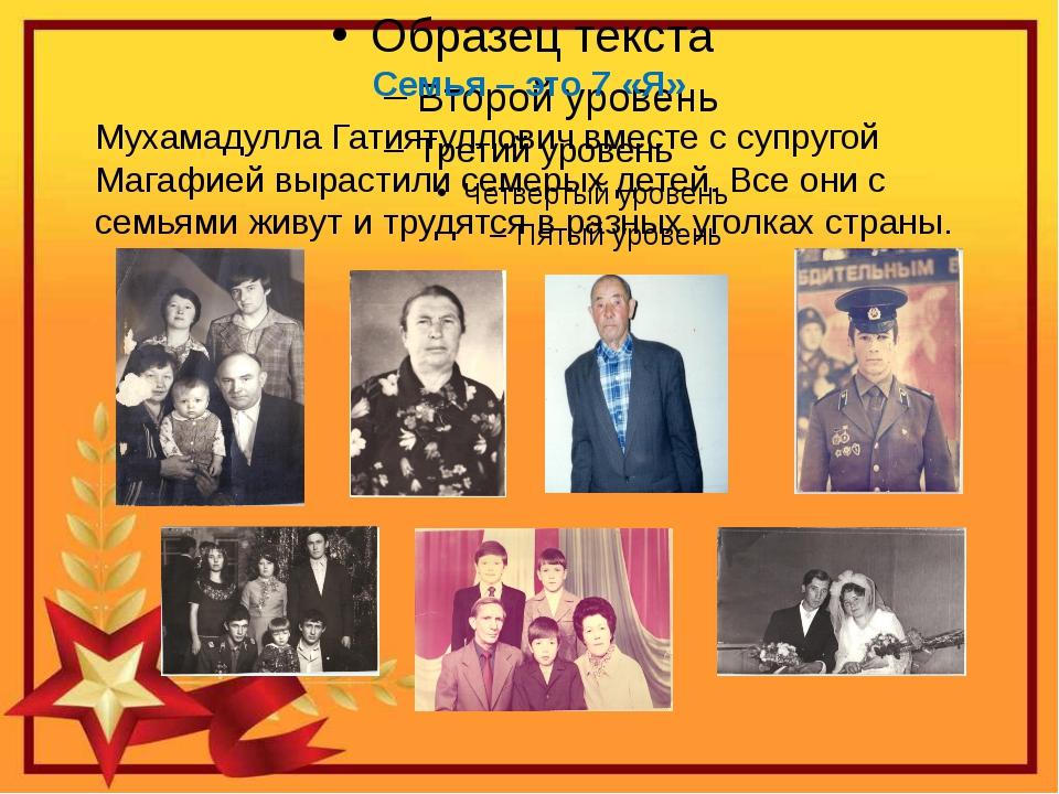 Семья – это 7 «Я» Мухамадулла Гатиятуллович вместе с супругой Магафией вырас...