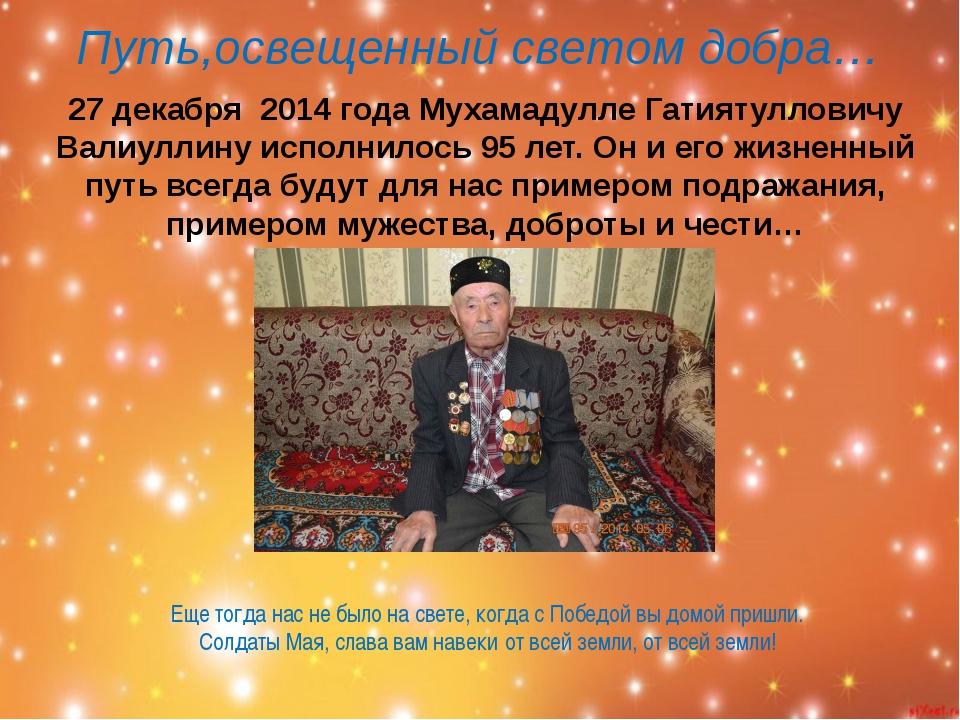 27 декабря 2014 года Мухамадулле Гатиятулловичу Валиуллину исполнилось 95 ле...