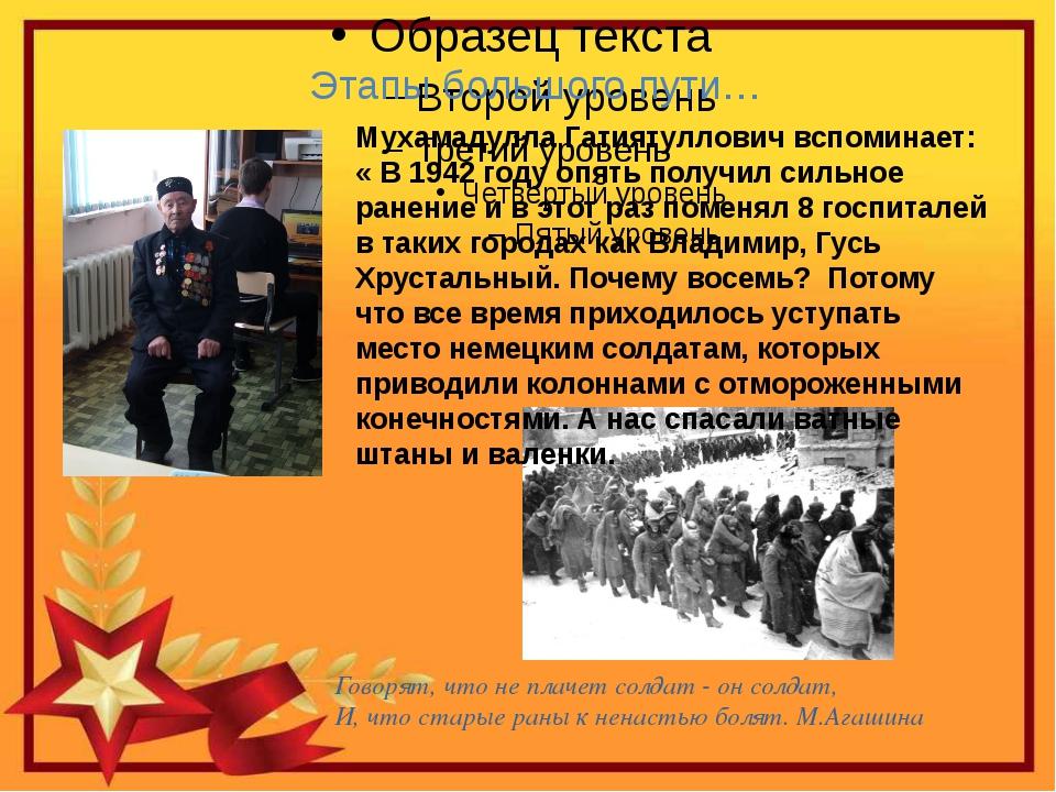 Этапы большого пути… Говорят, что не плачет солдат - он солдат, И, что стары...