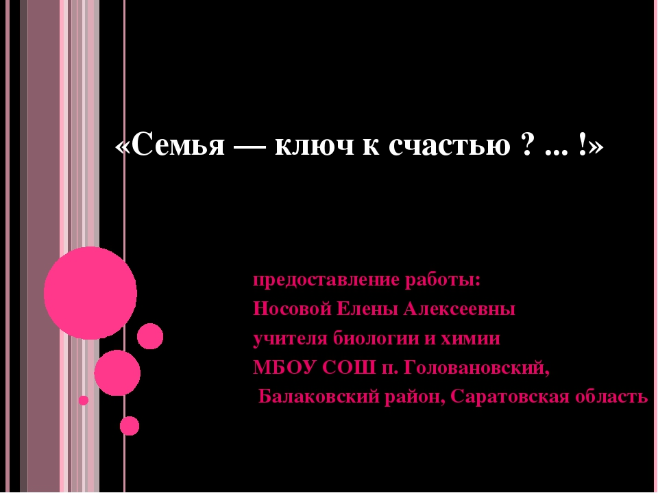 «Семья — ключ к счастью ? ... !» предоставление работы: Носовой Елены Алексе...