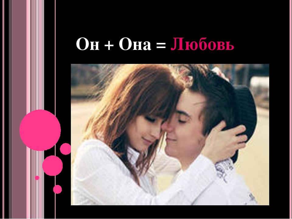 Он + Она = Любовь