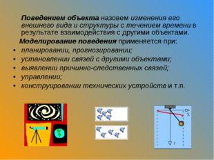 Поведением объекта назовем изменения его внешнего вида и структуры с течение