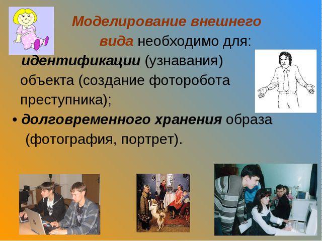 Моделирование внешнего вида необходимо для: идентификации (узнавания) объек...