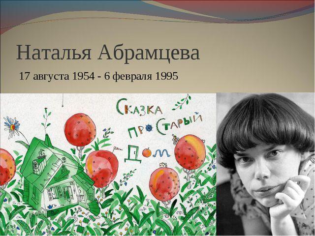 Наталья Абрамцева 17 августа 1954 - 6 февраля 1995