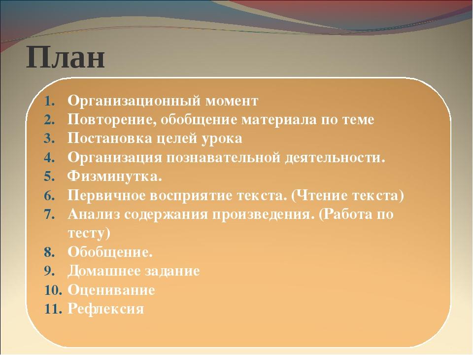 План Организационный момент Повторение, обобщение материала по теме Постановк...