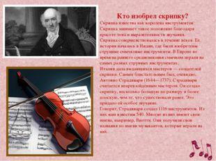 Кто изобрел скрипку? Скрипка известна как королева инструментов Скрипка заним