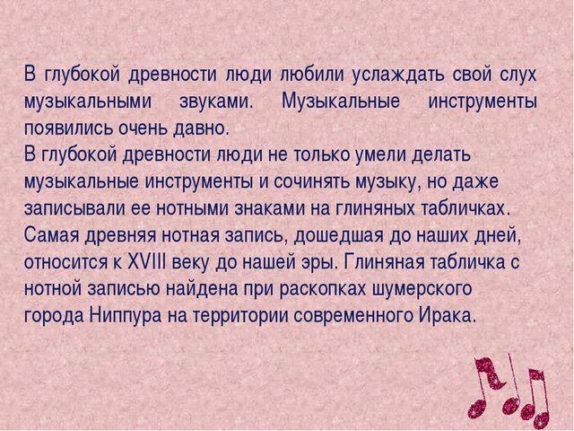 В глубокой древности люди любили услаждать свой слух музыкальными звуками. Му...