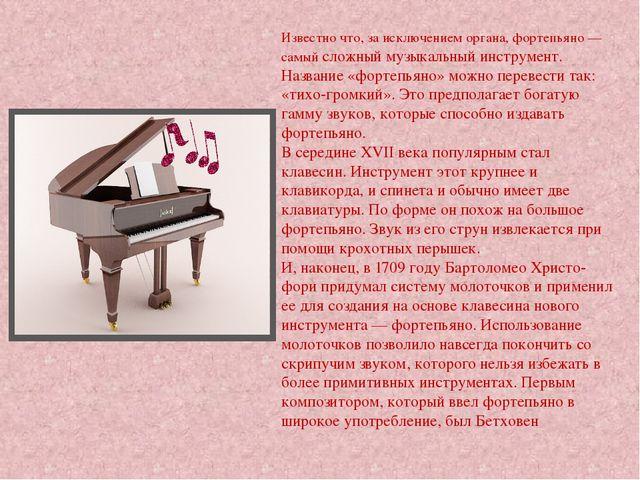 Известно что, за исключением органа, фортепьяно — самый сложный музыкальный и...