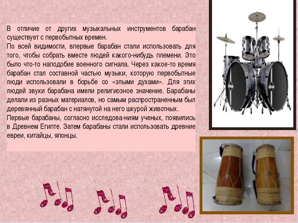В отличие от других музыкальных инструментов барабан существует с первобытных...