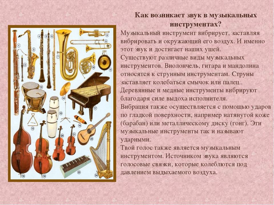 Как возникает звук в музыкальных инструментах? Музыкальный инструмент вибриру...