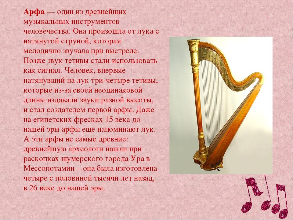 Арфа— один из древнейших музыкальных инструментов человечества. Она произошл...