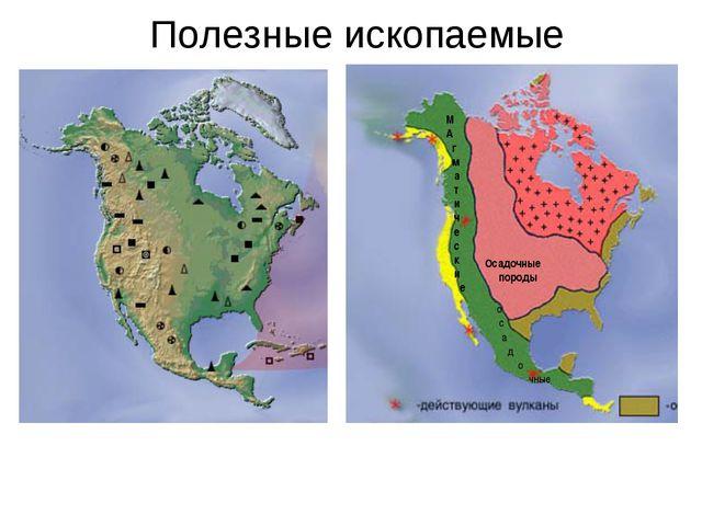 Полезные ископаемые Осадочные породы М А г м а т и ч е с к и е о с а д о чные